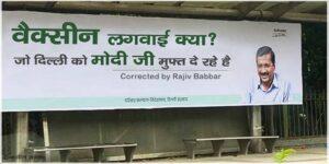 Covid Vaccine, BJP, AAP